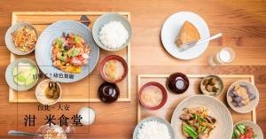 【番紅花專欄】泔 米食堂|小巷口的台食好味