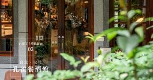 【番紅花專欄】孔雀餐酒館|老街屋裡的歐亞料理