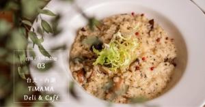 【番紅花專欄】TiMAMA Deli & Café 宛如自家人的溫暖款待