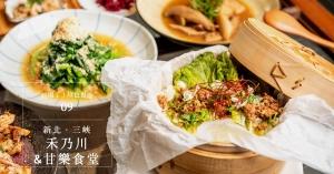 【番紅花專欄】禾乃川&甘樂食堂 國產豆釀酵的大地料理