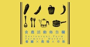 食農活動佈告欄