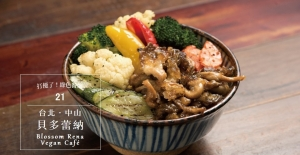 【台北.中山】貝多蕾納 Blossom Rena Vegan Café|精雕出的蔬食饗宴