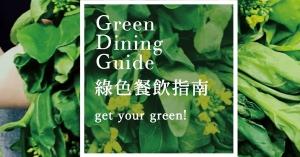 【綠色餐飲指南】綠色餐廳招募中!
