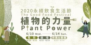 初夏綠色蔬市集  永續飲食生活節六月登場