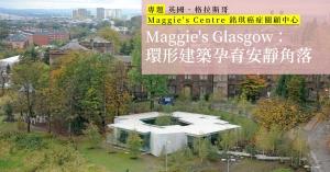 【Maggie's Centre|英國格拉斯哥】森林中的歇腳亭:環形建築孕育安靜角落
