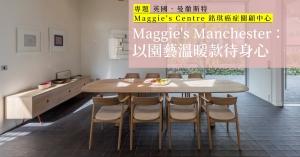 【Maggie's Centre|英國曼徹斯特】花園盛宴,溫暖款待:以園藝治療身心