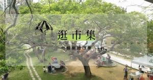 【逛市集】讓全家人都覺得好好玩的綠色市集:竹蜻蜓綠市集