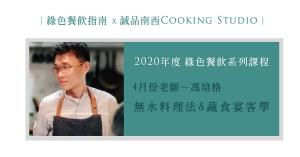 【綠色餐飲學院】無水料理 & 米食復興:型男主廚馮培格的「蔬食宴客學」