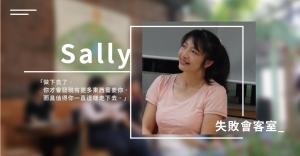 【綠色餐廳創業學】單打獨鬥開餐廳:Sally隻手撐天的奮力與使命