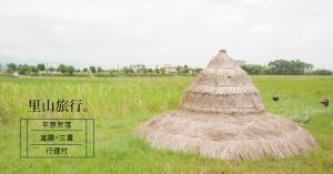【里山旅行.宜蘭三星】行健村:探索宜蘭第一個有機村,跟著農夫走入鄉野間的實驗基地