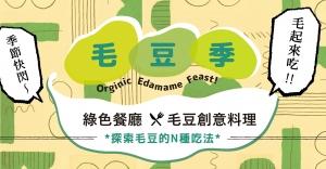 【毛豆季】綠色餐廳 ╳ 毛豆創意料理|探索毛豆的N種吃法
