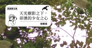 【溪遊東北角 04】榕樹溪:天光樹影之下,卯澳的少女之心