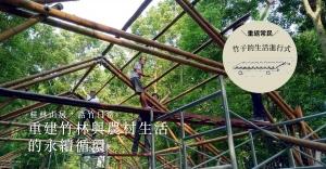 【桂林山居,話竹日常】03:重建竹林與農村生活的永續循環