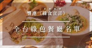 響應〈綠食宣言〉—全台綠色餐廳名單