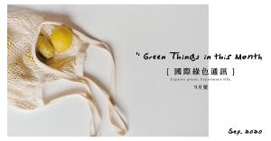 【國際綠色通訊】9月:可分解植物吸管、不沾手環保廚餘袋,從頭到腳的零浪費生活