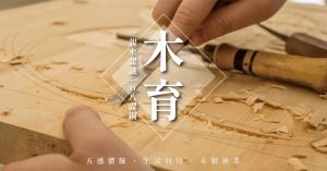 【國產材抵家】「木育」是什麼?爸媽一起來認識108新課綱!