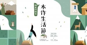 【國產材抵家】木作生活節:一起來體驗以國產材打造的生活環境!
