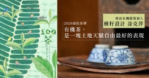 【南投茶博】專訪有機館策展人-種籽設計淦克萍:有機茶,是一塊土地天賦自由最好的表現