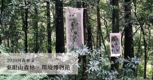 2020 回森林家,環境博物館:轉身走進秋季山林,靜觀最美的生態剪影