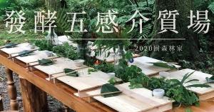 【山海部落保存食】胭脂 × 之外:發酵五感介質場.東眼山