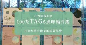 【南投茶博】荔枝、米飯、中藥味…原來台灣茶有這種風味?100茶TAGs風味輪,打造台灣有機茶的味覺導覽