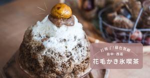【台中.南屯】花毛 かき氷喫茶:滿滿時間風味的漬物刨冰