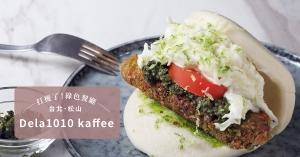 【綠色餐廳.台北】Dela1010 kaffee:分享最純粹的蔬食ㆍ咖啡