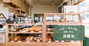 【宜蘭.冬山】莢麵包:這是我們的家,真心誠意製作可以一起陪伴生活的麵包