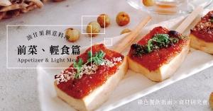 【食材研究會】綠色餐廳×油甘果創意料理食譜集:前菜、輕食篇