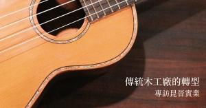 【專訪昆晉實業】從木材買賣到國產材設計大廠:傳統木工廠的轉型,讓台灣相思木變身「台灣黑檀」