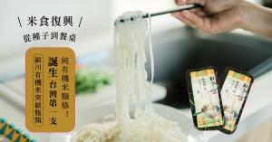 【米食復興】從種子到餐桌:銀川有機米突破瓶頸,誕生台灣第一支純有機米麵條