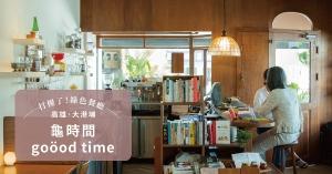【番紅花專欄/高雄】龜時間 goöod time:跟隨大地節氣,走在自己的時間裡