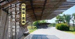 【竹構築.嘉義】故宮南院竹編生命之樹藝術大道:竹林下的一絲清涼!以竹構灌溉在地風景