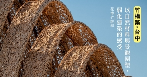 【竹構築.台中】花博竹跡館:以自然材料與景觀圍塑,弱化建築的感受