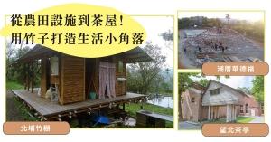 【竹構築】從農田設施到茶屋!用竹子打造生活小角落:北埔竹棚、潮厝華德福、望北茶亭