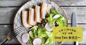 【台北.信義】ONE TEN食分之一:健康自然的原民風西式料理