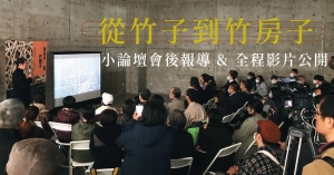 【從竹子到竹房子】小論壇會後報導 & 全程影片公開