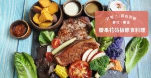 【新竹.東區】腰果花砧板原食料理:原型食物的好滋味,帶來滿滿幸福感