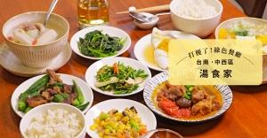 【台南.中西區】湯食家:餐桌上的好滋味,緊密地連結人與土地