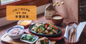 【台中.西區】禾豐田食:感受時節滋味的台灣風定食