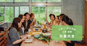 【台東.鹿野】共農共食:拉近人心與自然的距離,共享所做所食、共美好的同樂會