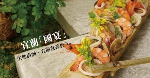 【生態廚師】國土永續的宴會:16位宜蘭友善農友×14位生態廚師