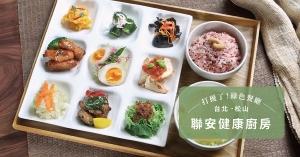 【台北.松山】聯安健康廚房:醫學機構的餐點不只健康營養,也可以很美味!吃蔬食從來不是件無聊的事