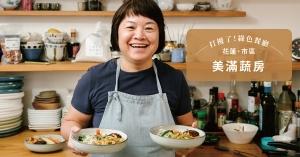 【花蓮.市區】美滿蔬房:麗玲的魔法廚房!單純也可以有創意,素食也能有豐潤的滋味