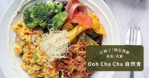 【台北.大安】Ooh Cha Cha 自然食:用「吃」做出選擇,從飲食實踐環境永續