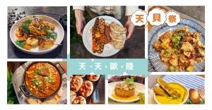 【食材研究會 ⦿ 天貝祭】 天貝的蔬食藝饗食譜—天天歐陸!