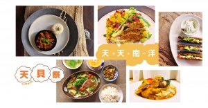 【食材研究會 ⦿ 天貝祭】天貝的蔬食藝饗食譜—天天南洋!