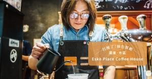 【番紅花專欄/屏東】Eske Place Coffee House:以咖啡為詩,對家鄉唱出最溫柔的情歌