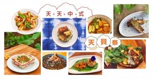 【食材研究會 ⦿ 天貝祭】天貝的蔬食藝饗食譜—天天中式!