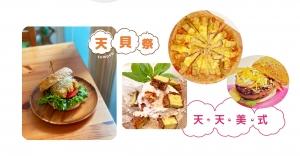 【食材研究會 ⦿ 天貝祭】天貝的蔬食藝饗食譜—天天美式!